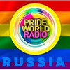 PRIDE WORLD RADIO RUSSIA