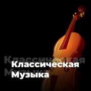 Логотип радиостанции 101.ru: Pop Classical Music